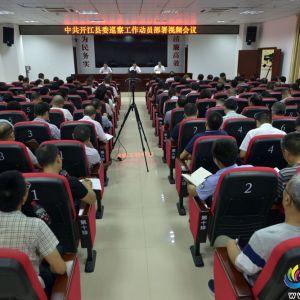 开江县召开巡察工作动员部署会
