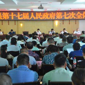 周建平主持召开县十七届人民政府第七次全体会议