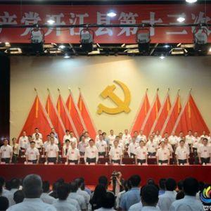 中共开江县第十三次代表大会胜利闭幕