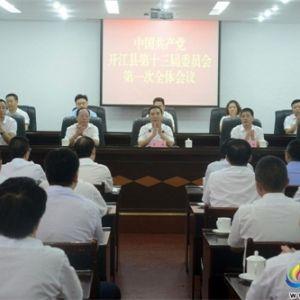 县委十三届一次全会选举产生新一届县委领导班子