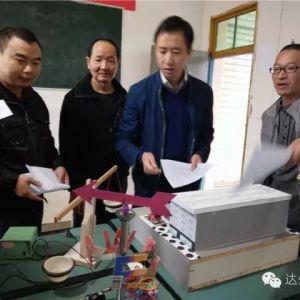 开江县讲治镇中心小学举行科技创新作品评比活动