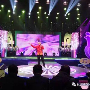 达一中音乐老师李明均喜获2017央视CCTVSXT新春原创音乐会金奖