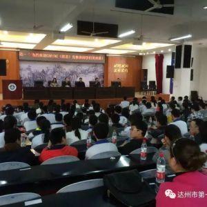达一中举行首届CAP/AC(清北)先修课程班开学典礼