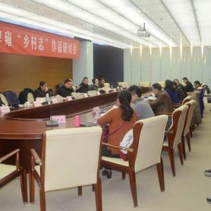为时代立传,为乡村写志!贺享雍《乡村志》作品研讨会在京召开