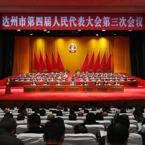 达州市第四届人民代表大会第三次会议隆重开幕