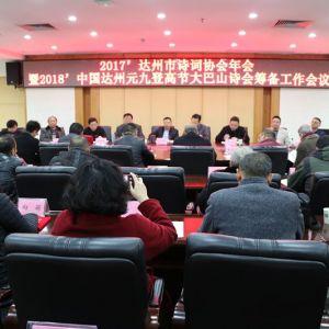 2018中国达州元九登高节大巴山诗会将正月初十举行