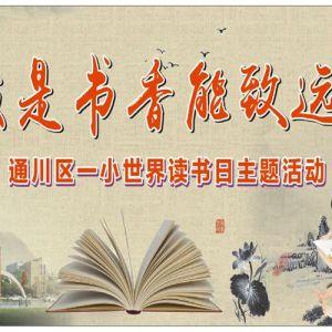 最是书香能致远——通川区一小世界读书日主题活动