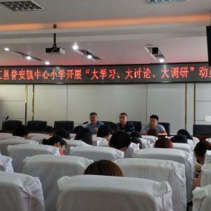 """开江县普安镇中心小学开展""""大学习、大讨论、大调研""""动员大会"""