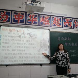 """开江县普安镇中心小学 开展了""""崇尚英雄、精忠报国""""为主题的班会教育活动"""