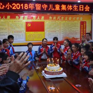 """开江县普安镇中心小学开展""""为留守儿童集体过生日""""活动"""