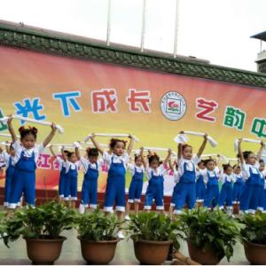 """放飞梦想、快乐成长---普安镇中心幼儿园举行庆""""六一""""文艺汇演活动"""