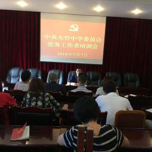 中共大竹中学委员会召开党务工作者培训会