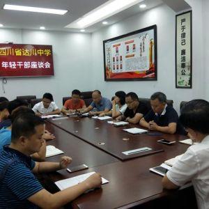 达川中学召开年轻干部学习交流座谈会