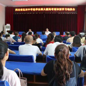 达川中学召开赴华东师大新高考培训动员会