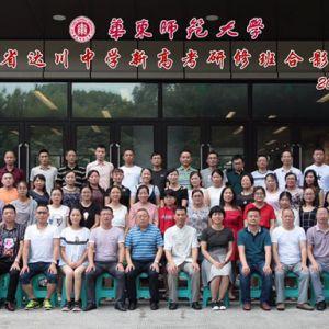 达川中学教师赴华东师范大学研修圆满结业