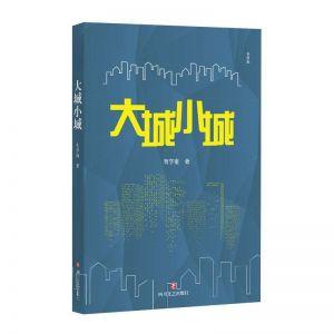 贺享雍史诗性系列长篇小说《乡村志》卷九《大城小城》出版
