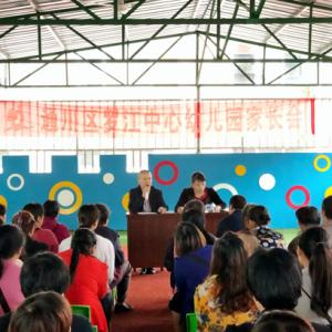 家园携手,共育未来 ——通川区罗江八一希望学校中心幼儿园召开开学家长会
