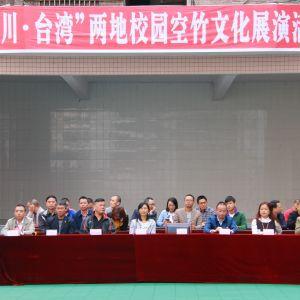 """【传统文化教育】快乐七小  文化有约 ----""""通川.台湾""""两地校园空竹文化展演活动在通 ..."""