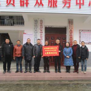达川区烟草专卖局捐赠35万元助力化龙村脱贫攻坚
