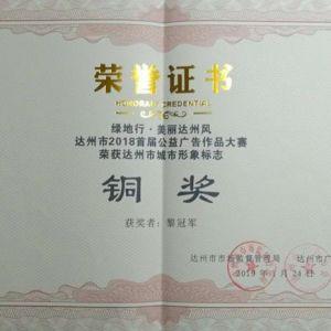 川中人榜上有名,全市公益广告LOGO等级奖六占其一