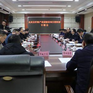 玄武岩纤维产业园建设项目指挥部专题会召开