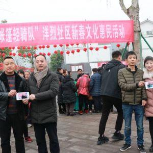 视频:写福送春联拍全家福 全国文明村洋烈浓浓年味