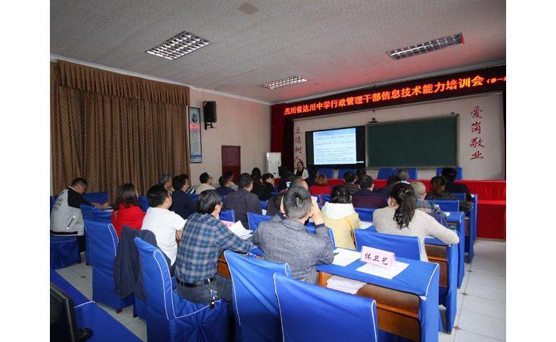 达川中学行管干部率先参与信息技术培训