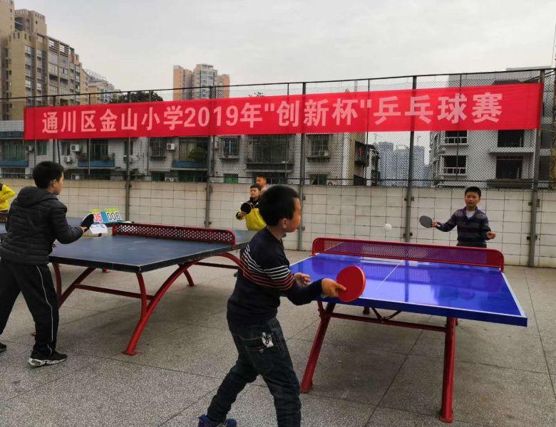 """金山小学举行首届""""创新杯""""乒乓球赛"""
