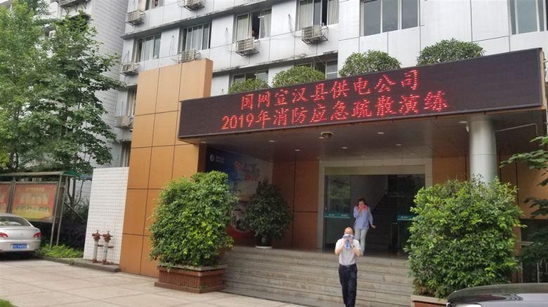 国网宣汉县供电公司开展火灾消防应急疏散演练