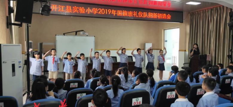 开江县实验小学成功举行校国旗班礼仪队招新初选会