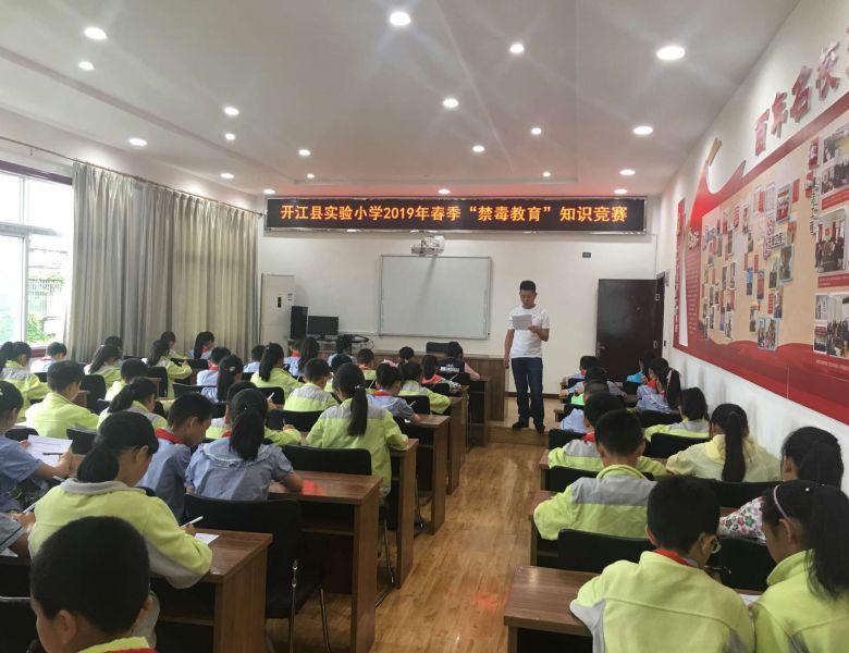 开江县实验小学开展校园禁毒宣传教育系列活动