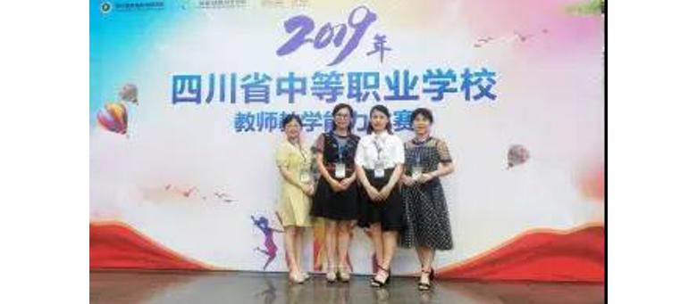 四川省中职教学大赛圆满落幕 达州市职业高级中学喜获佳绩