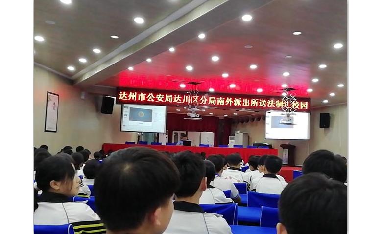 达川中学禁毒预防教育系列活动丰富多彩