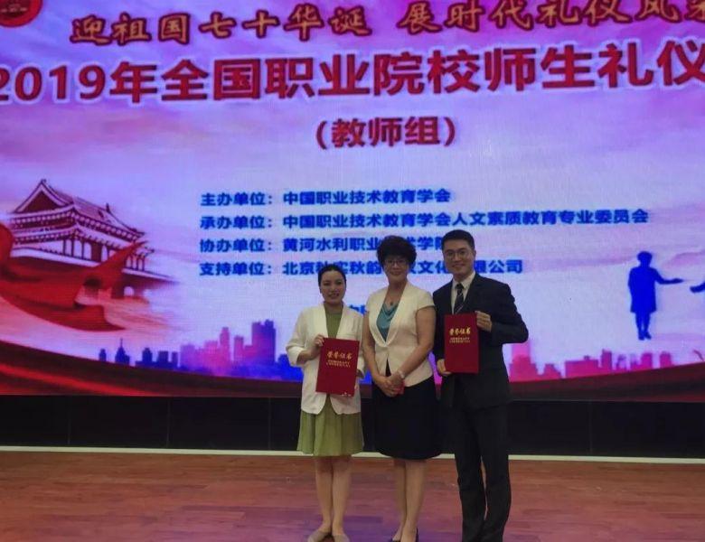 【喜讯】我校两位教师出征国赛 双双荣获综合成绩二等奖