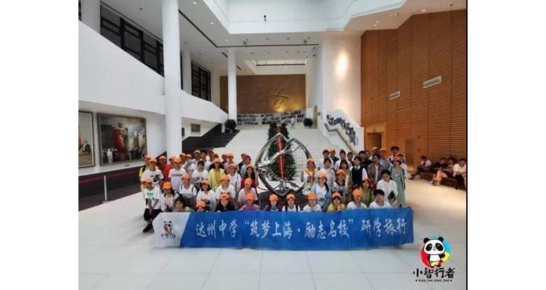 十二时辰 12种斑斓 —— 达州中学高2019级上海研学摘记