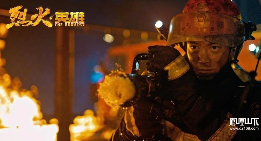 生命仅有一次需共担 达州消防组织辖区企业负责人观看《烈火英雄》