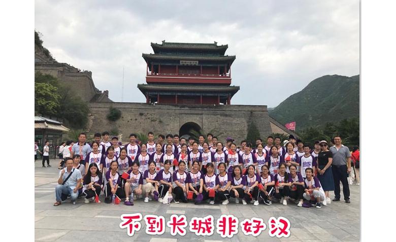 高一新生行走的课堂:登长城 游国博