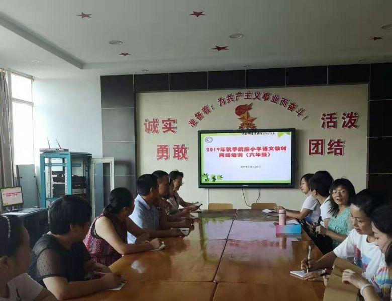 通川区第一教育集团2019年秋季 小学语文统编教材网络培训