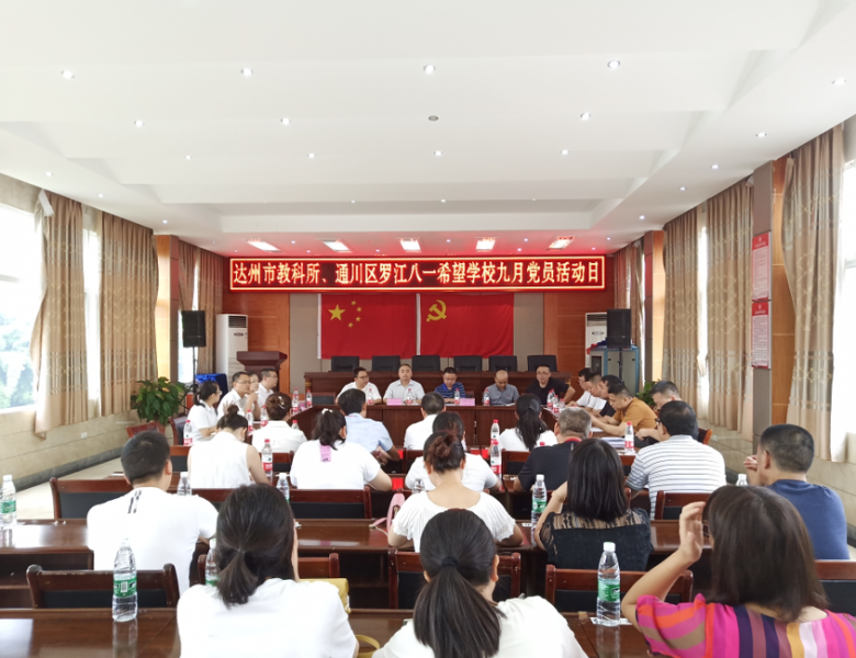达州市教育科学研究所与通川区罗江八一希望学校联合开展9月党员日活动