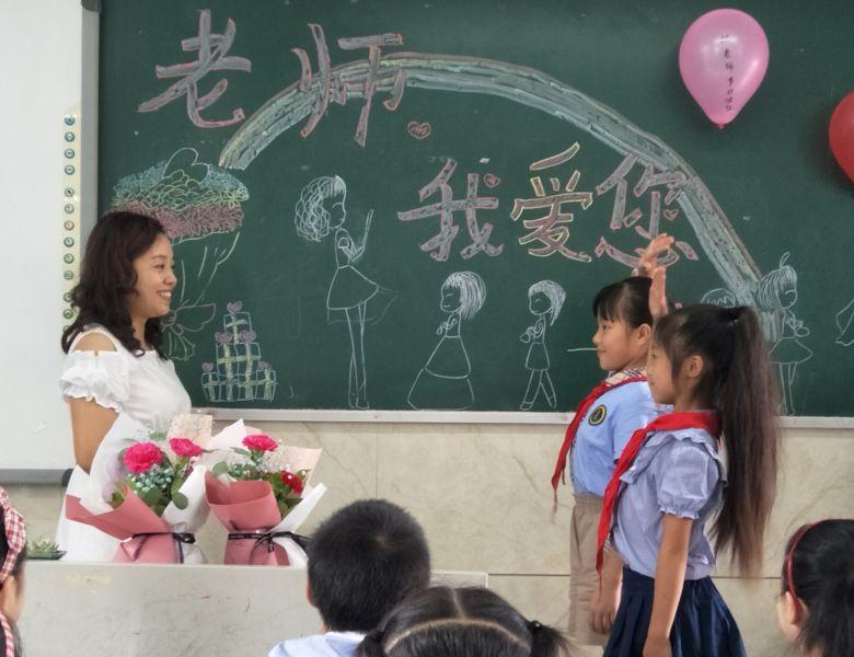 开江县实验小学开展教师节系列活动