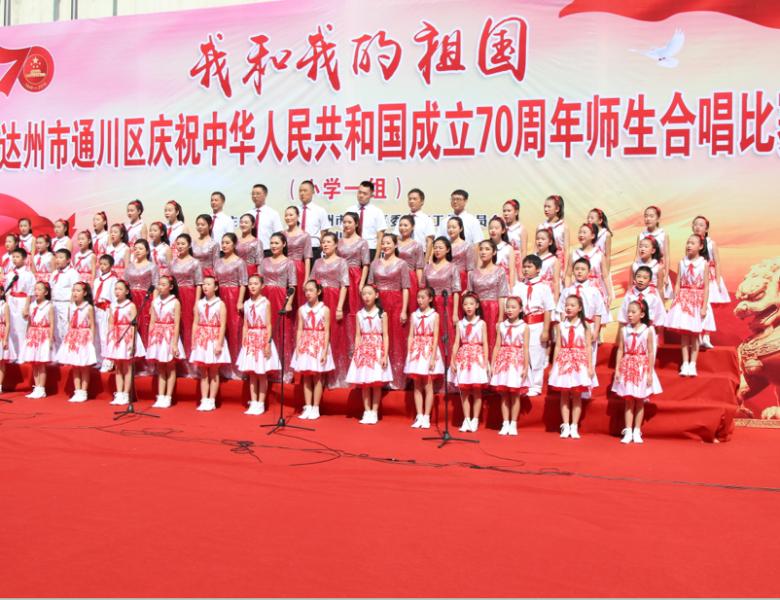 壮丽70年 颂歌献祖国  —通川区八小获得合唱比赛一等奖