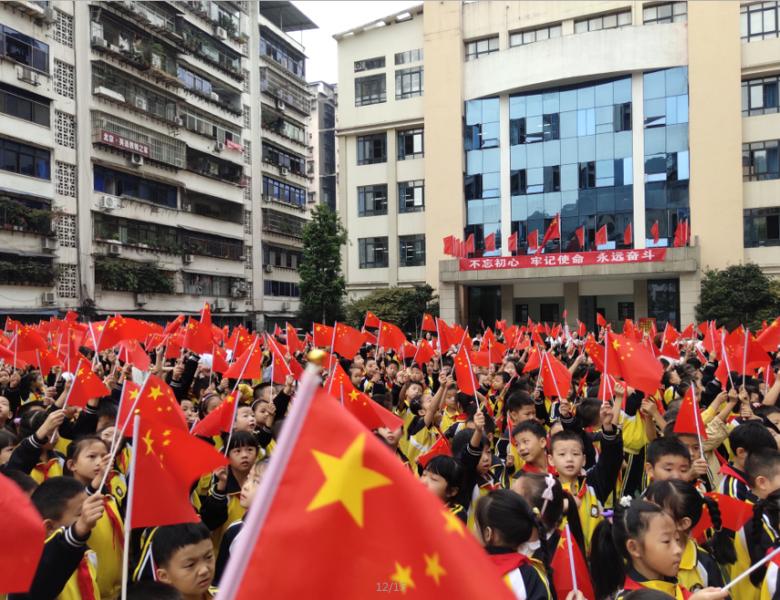 我爱你,中国 —— 通川区二小举行同升国旗共唱国歌活动