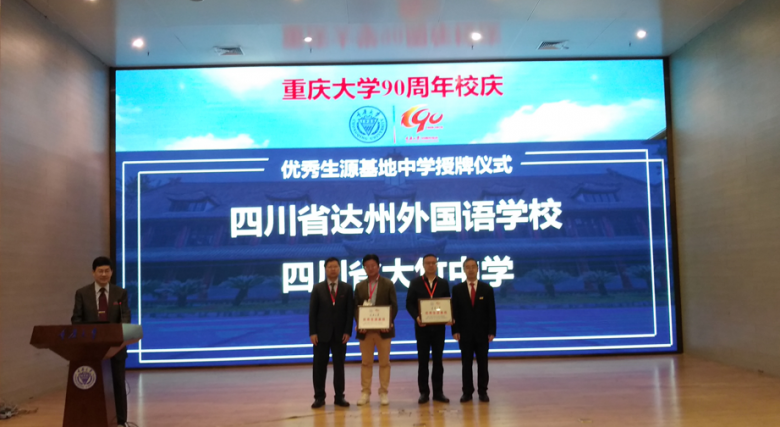 大竹中学赴重庆大学参加优秀生源基地中学授牌仪式