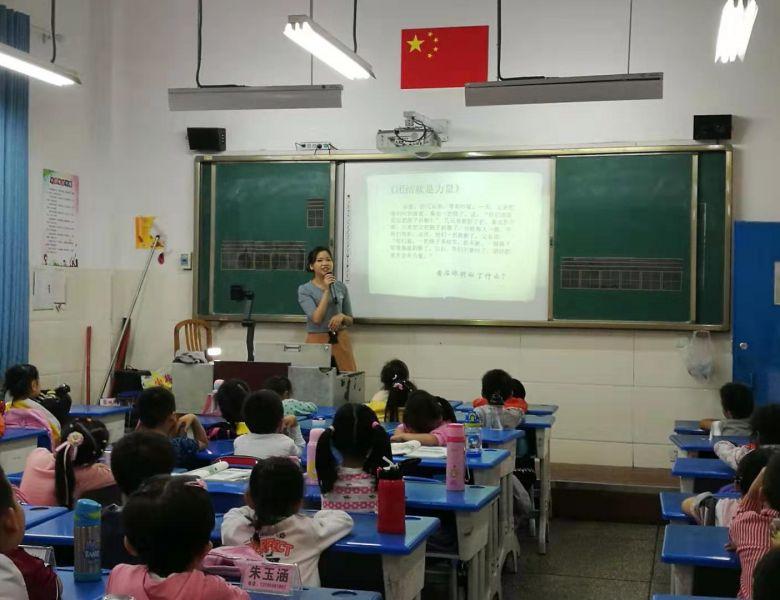 团结互助、快乐成长 —— 通川二小一年级二班家长进课堂