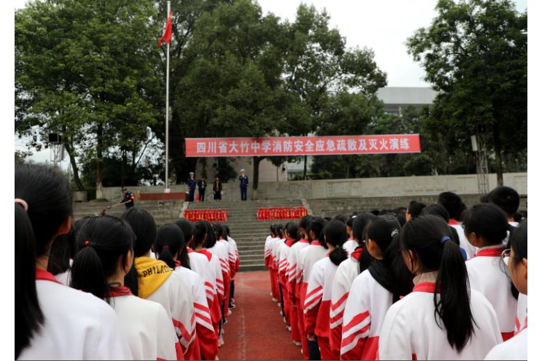 大竹中学举行消防安全疏散及灭火演练