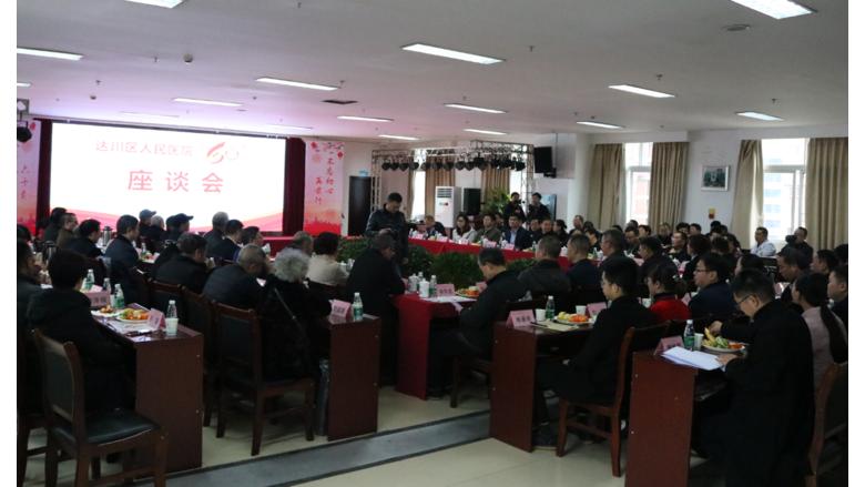 达川区人民医院迎60年院庆座谈会