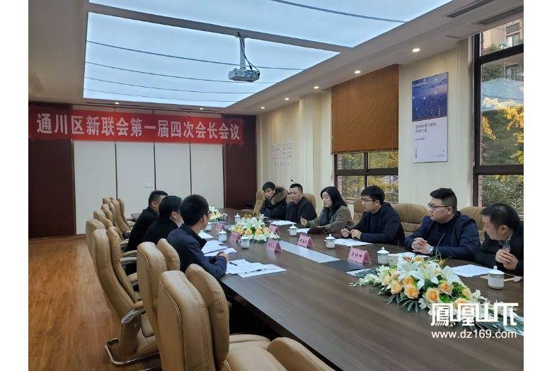 通川区新联会召开第一届四次会长会议