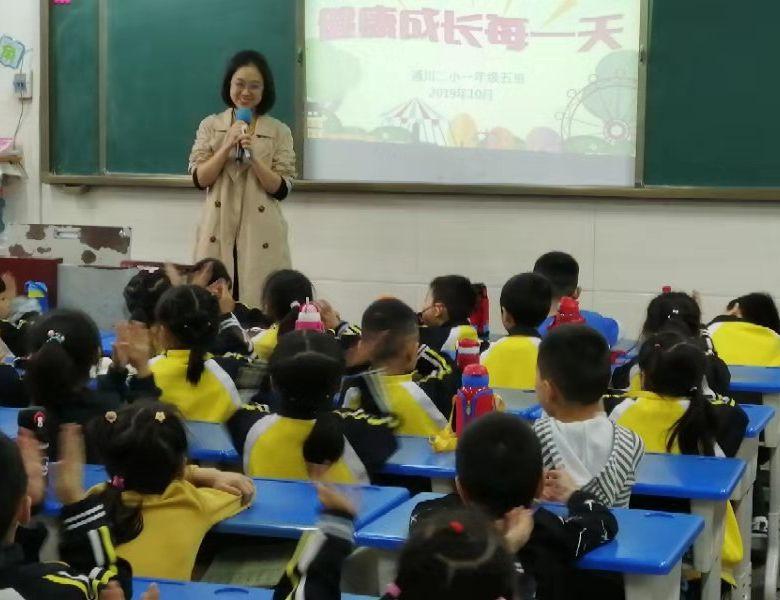 """通川区二小一年级五班家长 进课堂系列活动""""健康成长每一天"""""""