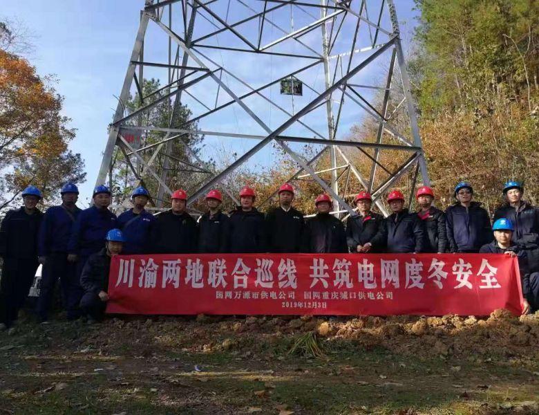国网达州供电公司:川渝两地联合巡线 共保电网平稳度冬