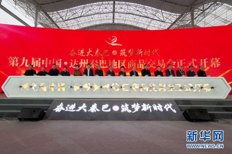 第九届中国·达州秦巴地区商品交易会开幕